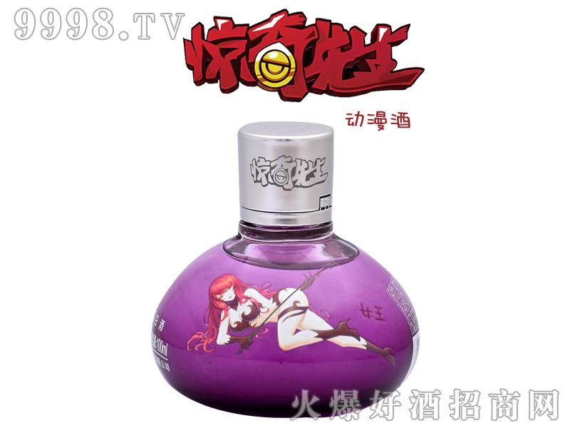 惊奇先生动漫酒紫瓶女王
