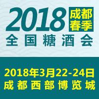 2018成都春季全国糖酒会