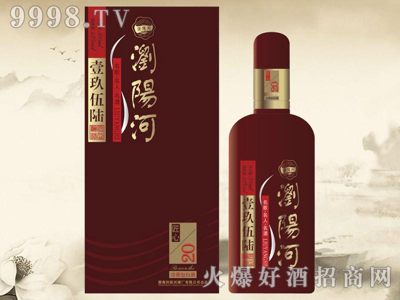 浏阳河酒匠心20