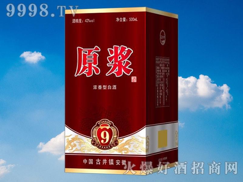 原浆酒9(盒)