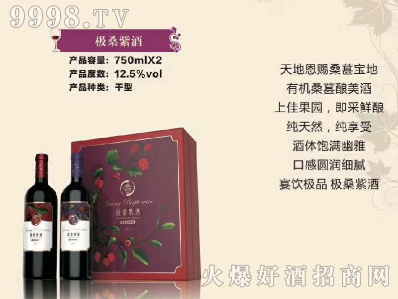 外交家极桑紫酒(干型双支)