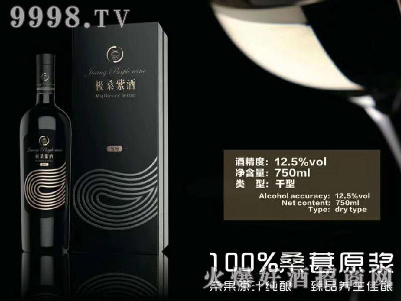 外交家极桑紫酒(干型)