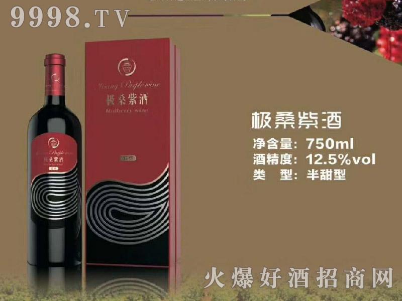 外交家极桑紫酒(半甜型)