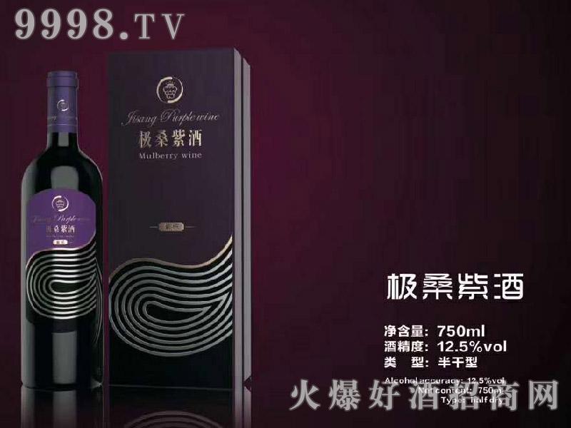 外交家极桑紫酒(半干型)