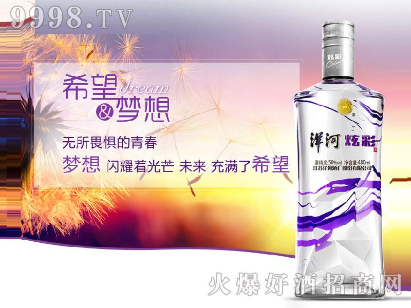 洋河炫彩酒・梦想