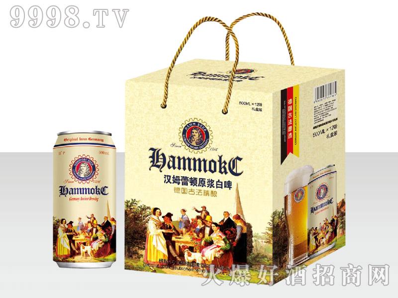 汉姆蕾顿原浆白啤礼盒500ml×12罐
