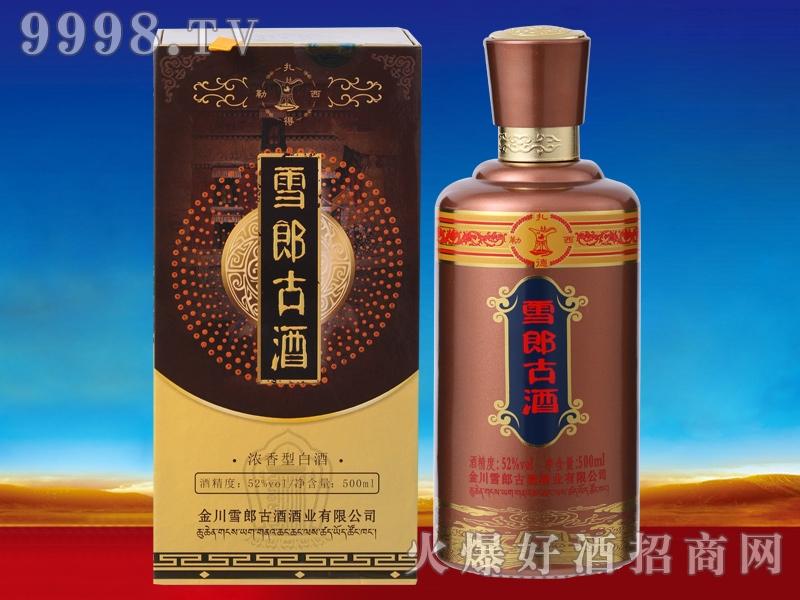 雪郎古酒(典藏)