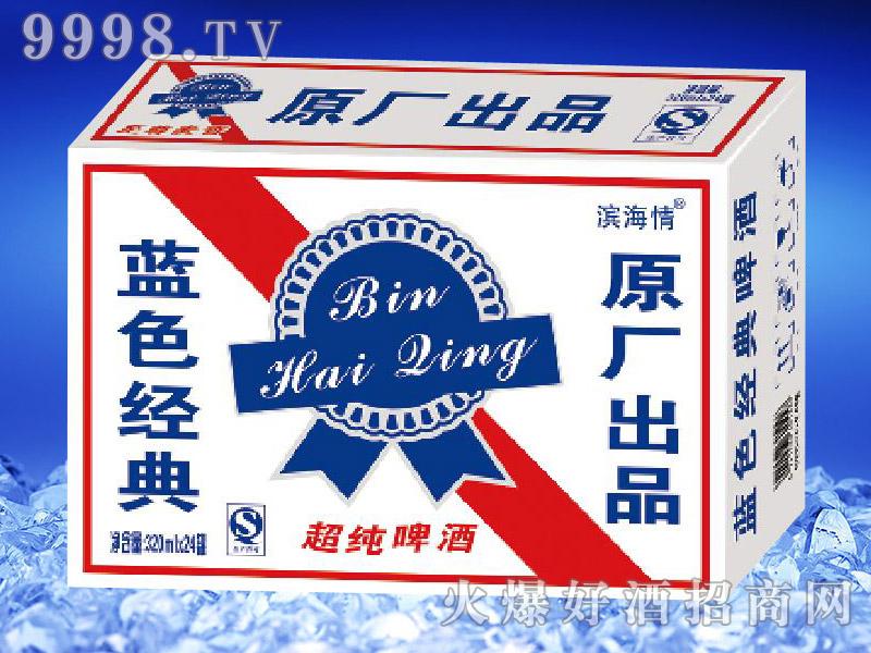 滨海情蓝色经典超纯啤酒