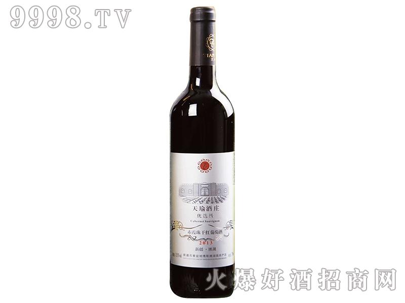 天瑜酒庄优选级干红葡萄酒