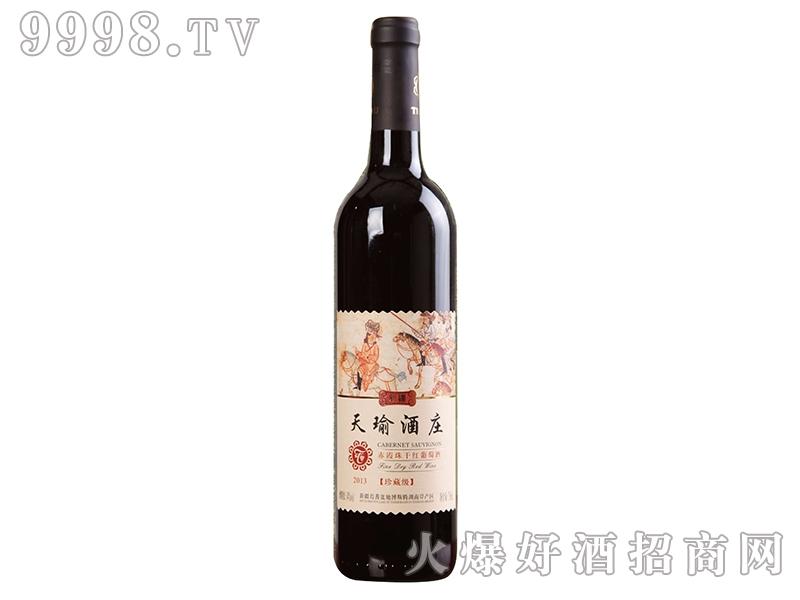 天瑜酒庄珍藏版干红葡萄酒