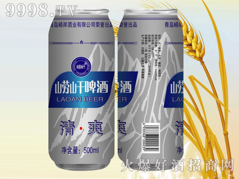 崂�迤【啤で逅�500ml