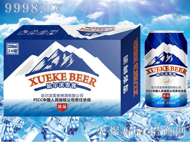 哈尔滨雪客啤酒-冰晶330mlX24罐(箱)