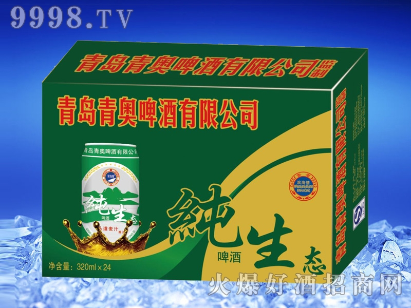 青奥啤酒纯生态