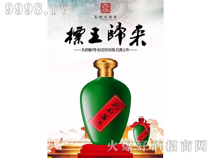 孔府宴酒-绿蒙砂