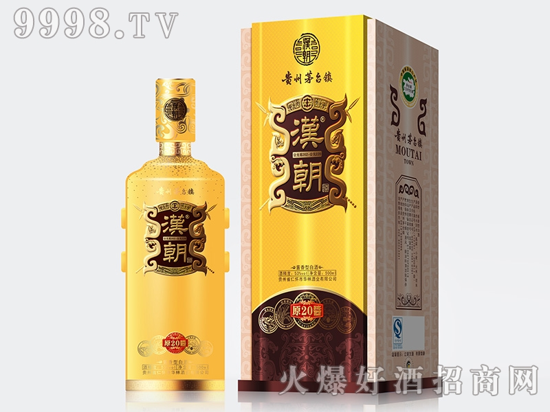 汉朝原酱酒20
