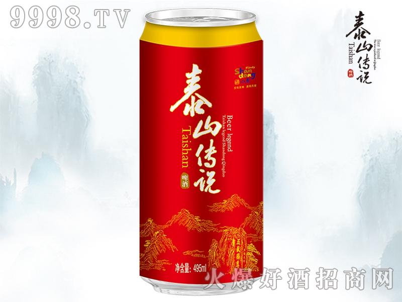 泰山传说鸿运啤酒495ml易拉罐