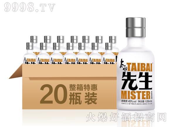 太白先生-纯酿45度-(125mlX20瓶)