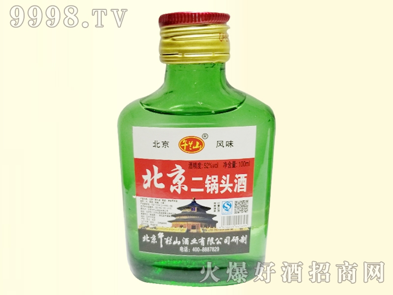 北京二锅头酒52度