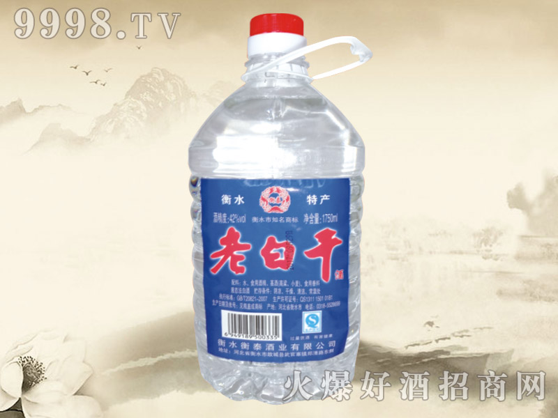 衡泰老白干酒42°1750ml