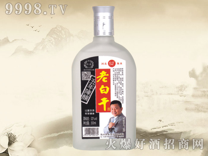 衡泰老白干酒陈酿5