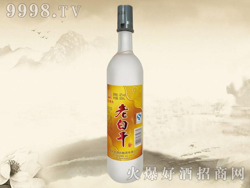 衡盛坊老白干酒42°500ml(黄标磨砂瓶)