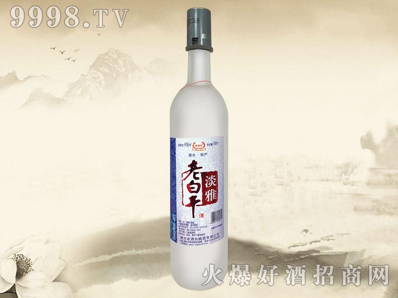 衡盛坊老白干酒淡雅500ml(磨砂瓶)