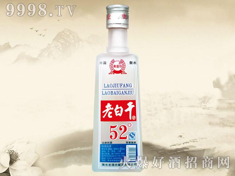 衡盛坊老白干酒52°(方瓶)