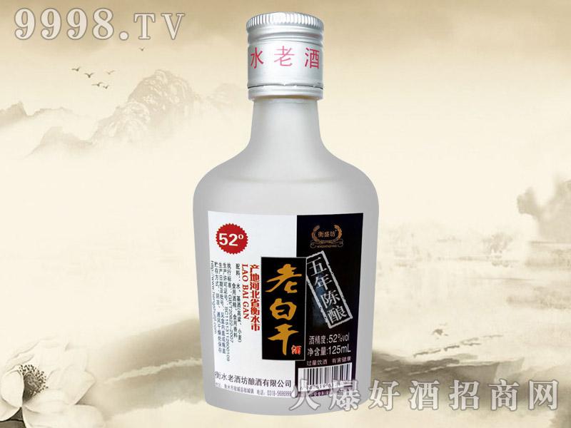 衡盛坊老白干酒陈酿5 125ml