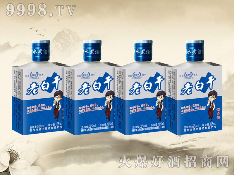 衡盛坊老白干酒125ml