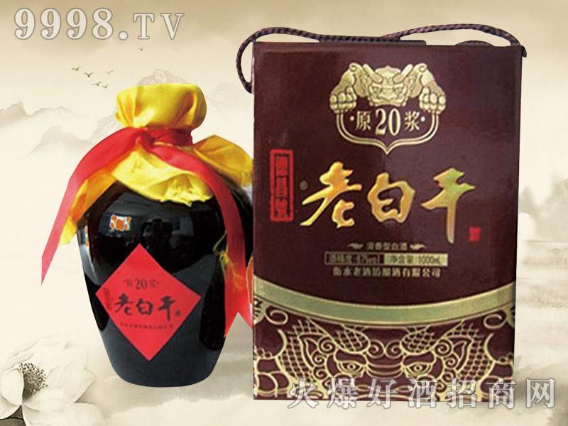 衡盛坊老白干酒原浆20(德昌号)