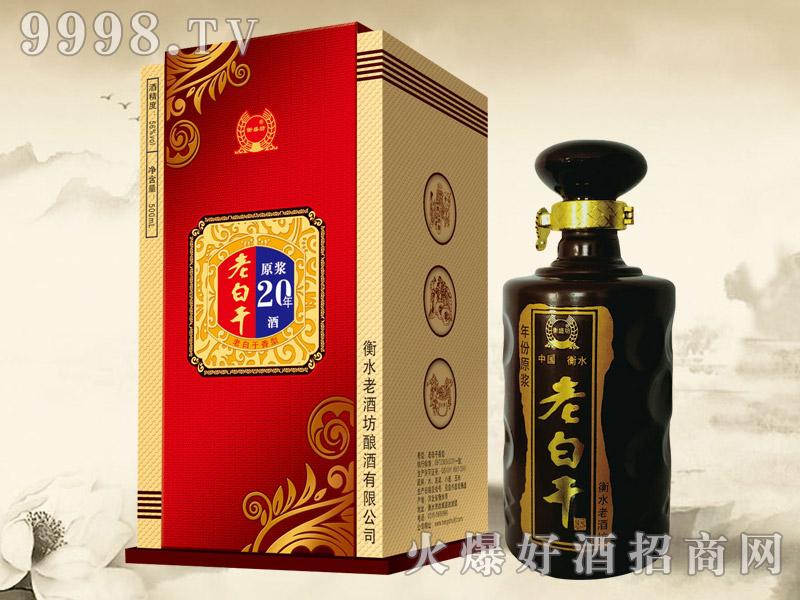 衡盛坊老白干酒原浆20