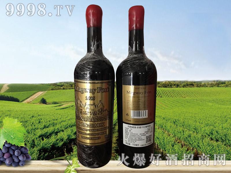 玛格威堡珍藏干红葡萄酒