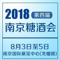 2018南京糖酒会