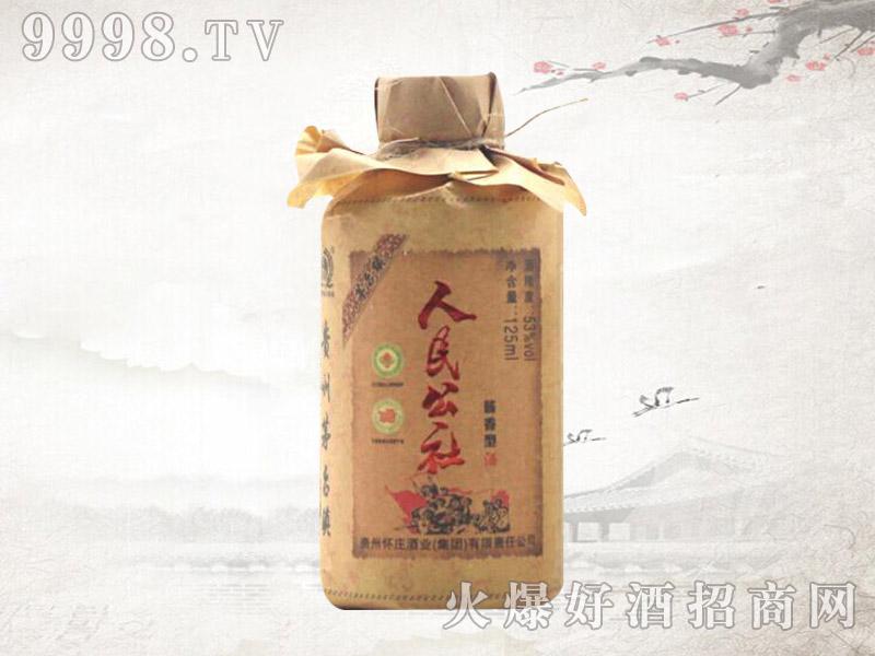 茅台镇人民公社酒125ml