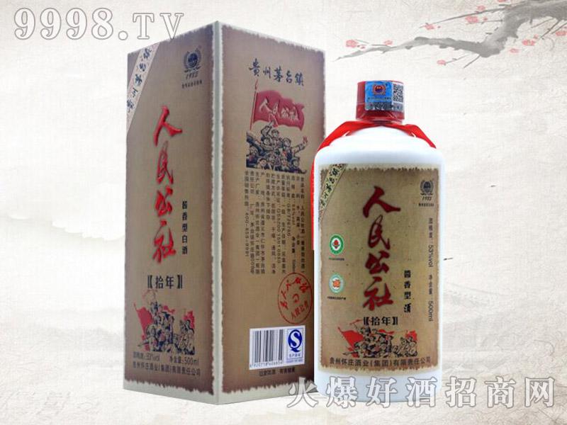茅台镇人民公社酒・拾年