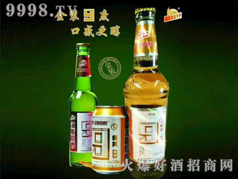 汉斯伯爵9°P超爽啤酒(全家福)