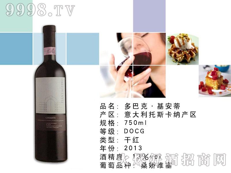 多巴克・基安蒂红葡萄酒