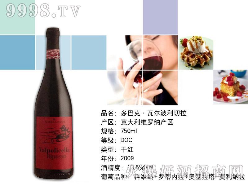 多巴克・瓦尔波利切拉红葡萄酒