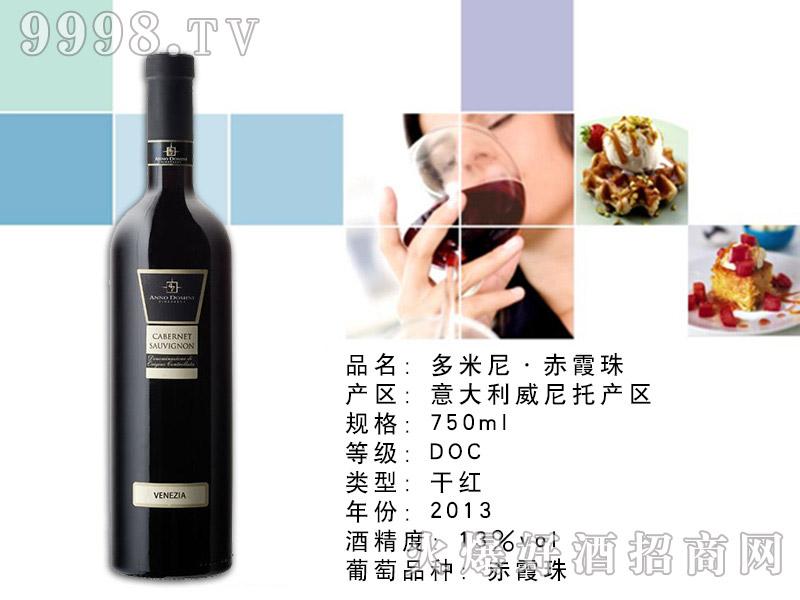 多米尼・赤霞珠红葡萄酒