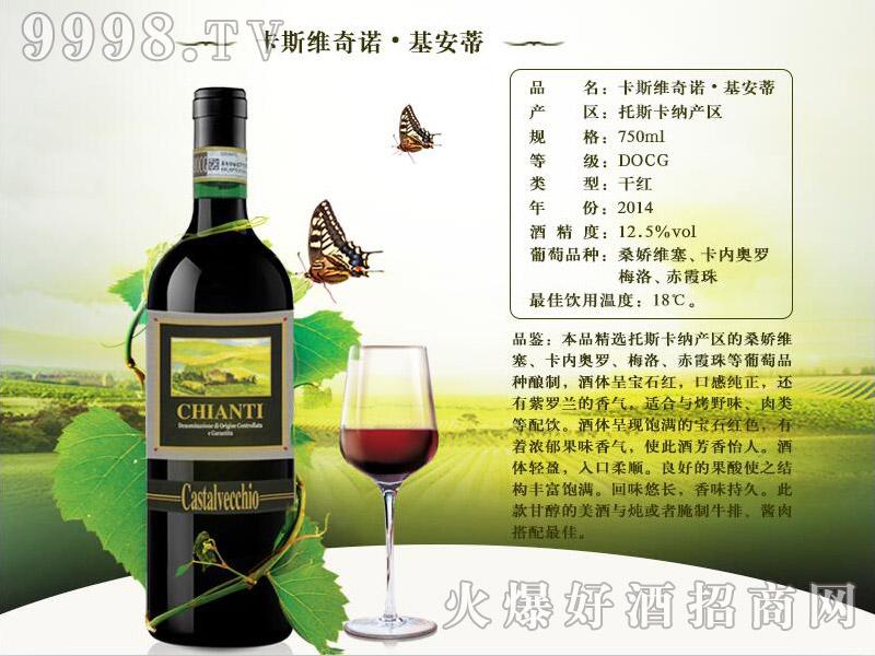 卡斯维奇诺・基安蒂红葡萄酒