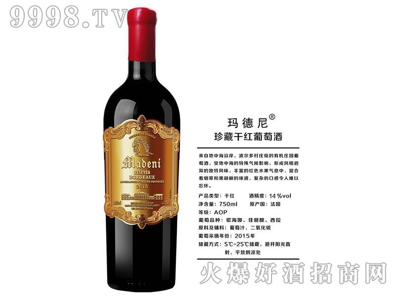 玛德妮珍藏干红葡萄酒