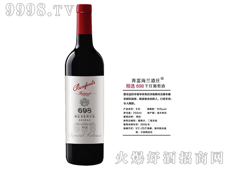 奔富海兰酒庄精选698干红葡萄酒