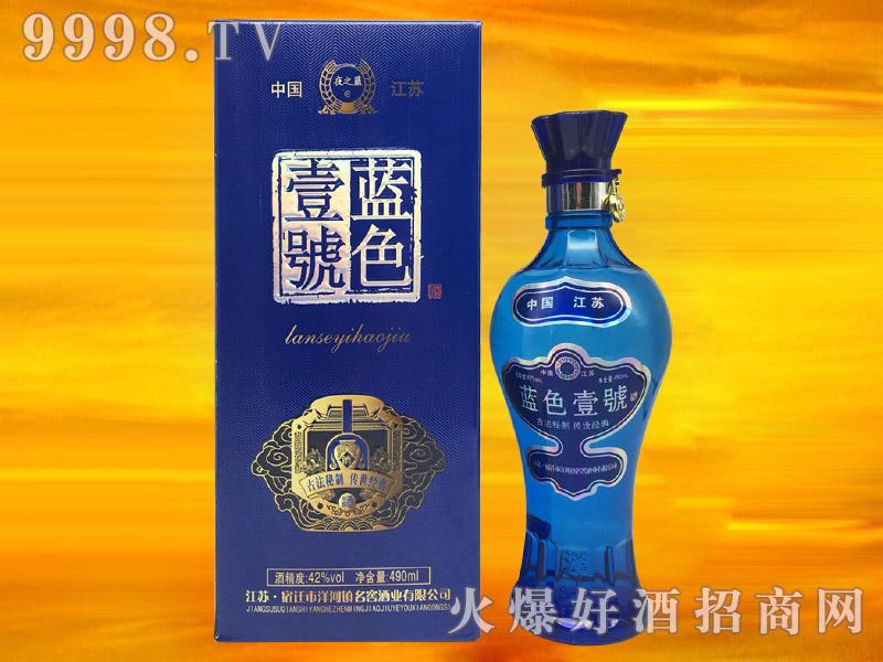 液之蓝蓝色壹号酒-白酒招商信息