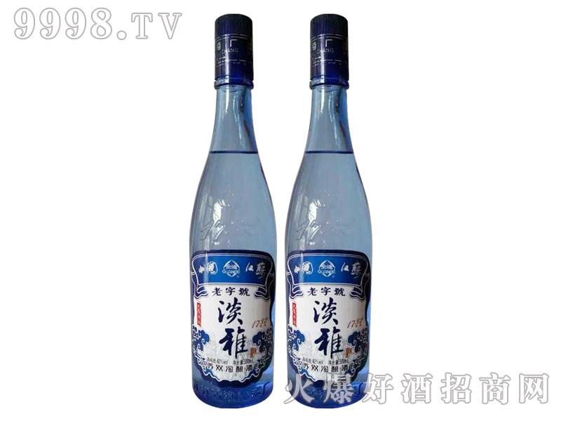 淡雅酒(老字号)