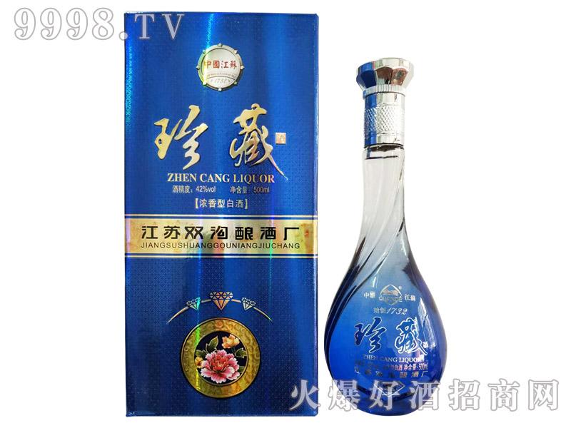 珍藏酒(蓝钻)