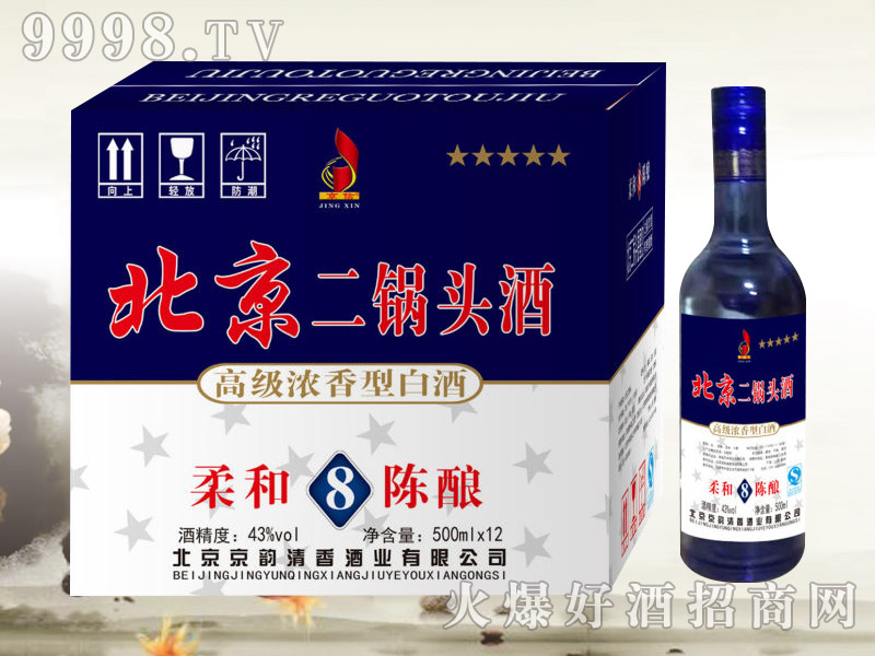 北京二锅头酒柔和陈酿8