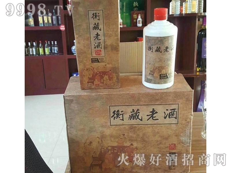 七喜衡藏老酒