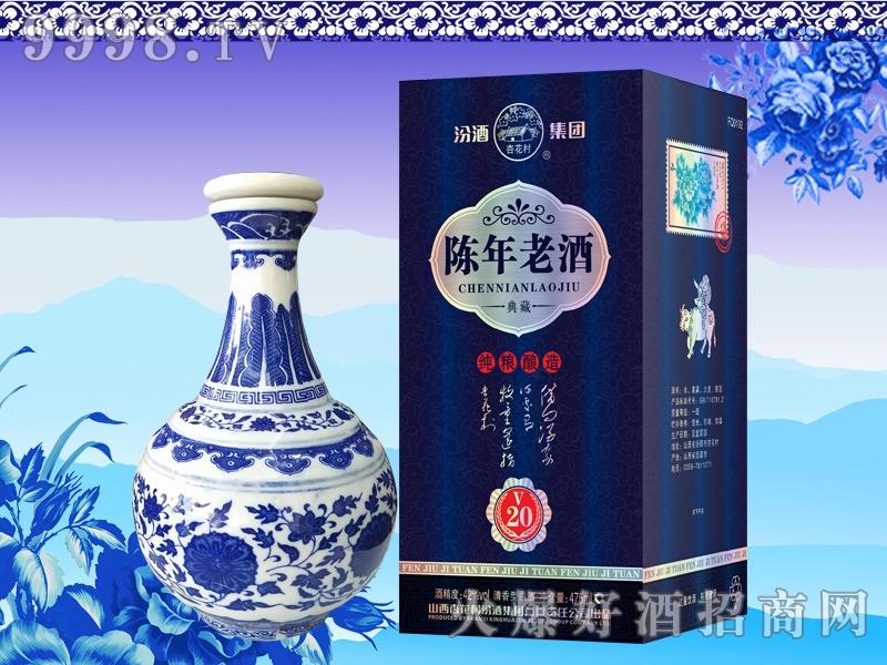 汾酒传世上品陈年老酒V20