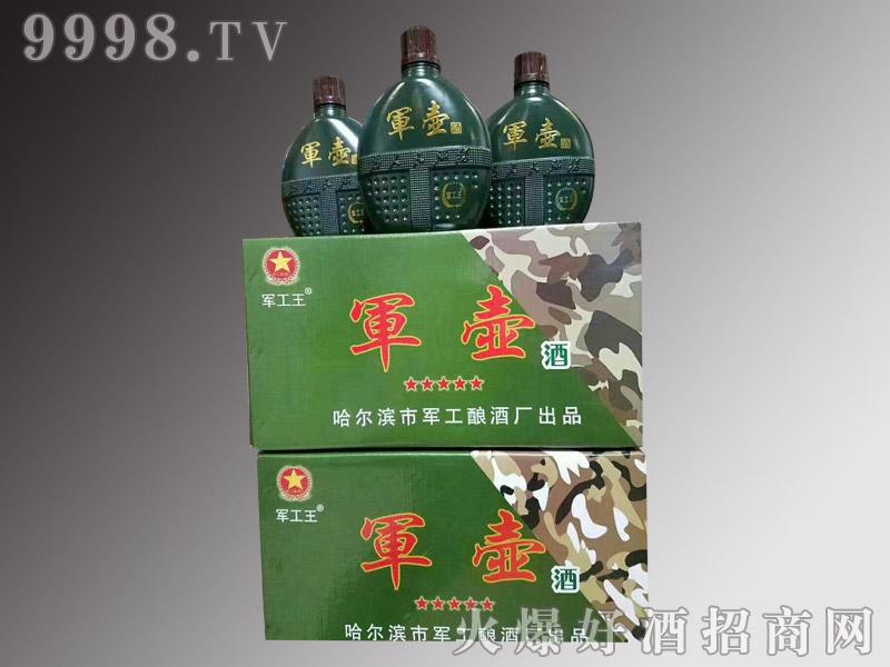 军壶酒系列