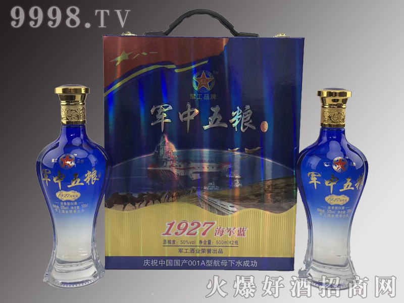 军中五粮酒1927海军蓝50度